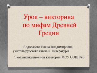 Урок – викторина по мифам Древней Греции Водолазова Елена Владимировна, учите