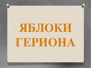 ЯБЛОКИ ГЕРИОНА
