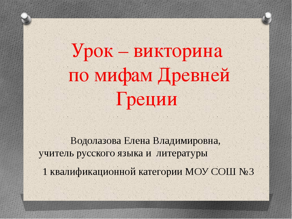 Урок – викторина по мифам Древней Греции Водолазова Елена Владимировна, учите...