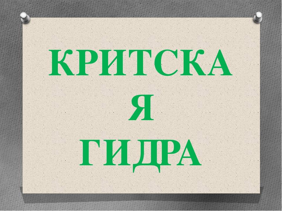 КРИТСКАЯ ГИДРА