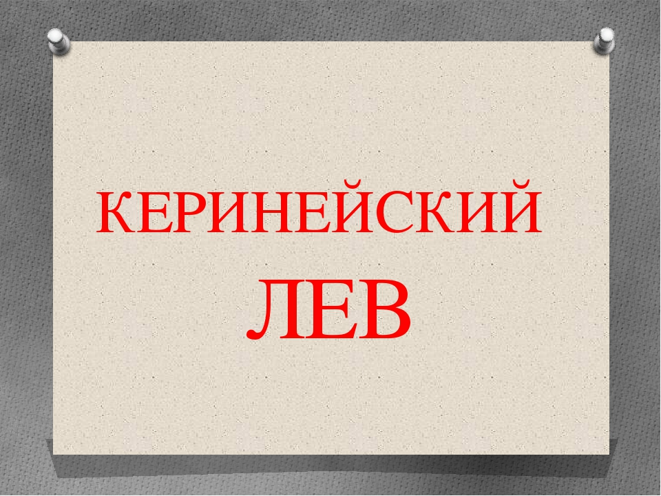 КЕРИНЕЙСКИЙ ЛЕВ