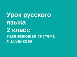 Урок русского языка 2 класс Развивающая система Л.В.Занкова