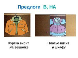 Предлоги В, НА Куртка висит на вешалке Платье висит в шкафу