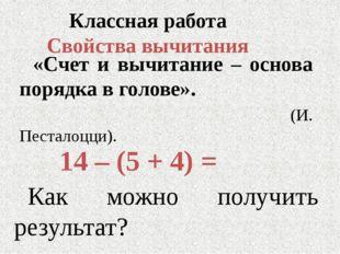 «Счет и вычитание – основа порядка в голове». (И. Песталоцци). 14 – (5 + 4) =