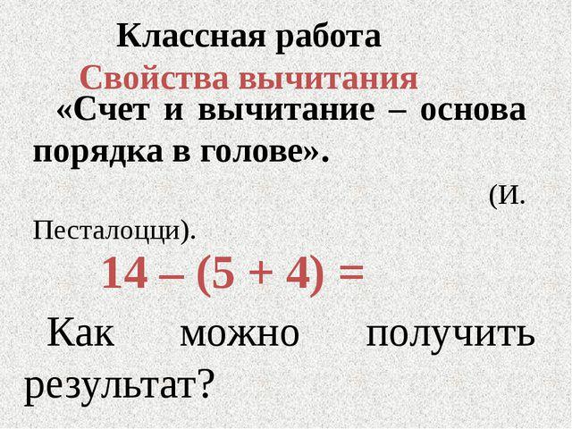 «Счет и вычитание – основа порядка в голове». (И. Песталоцци). 14 – (5 + 4) =...
