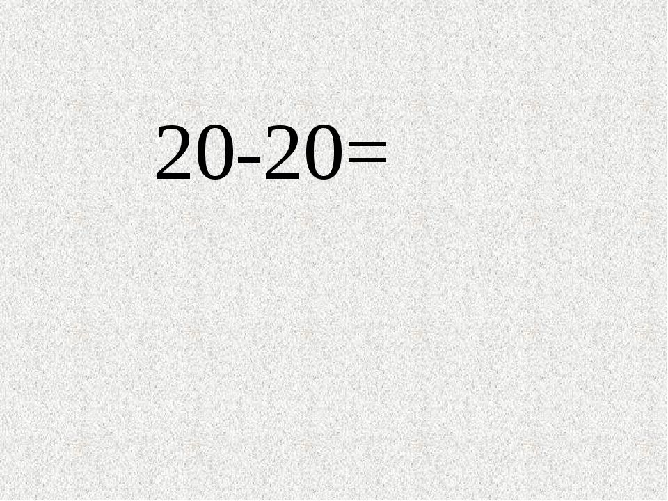 20-20=