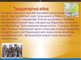 Тридцятирічна війна Тим часом, повстання в Чехії було підтримане протестанта
