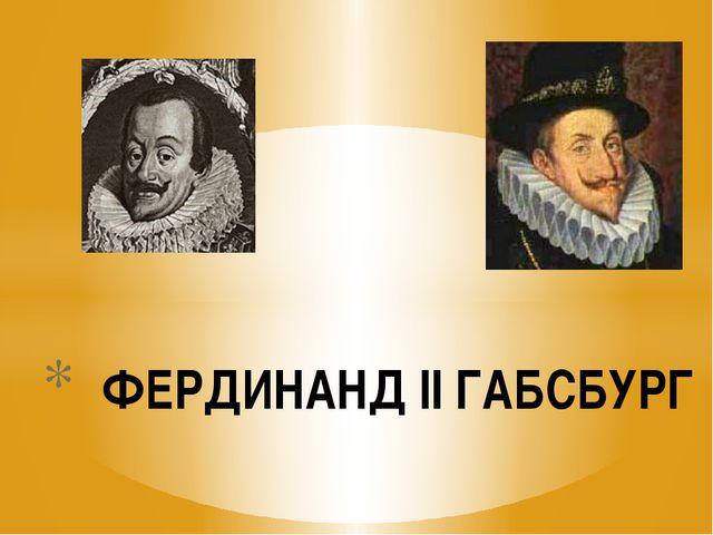 ФЕРДИНАНД ІІ ГАБСБУРГ