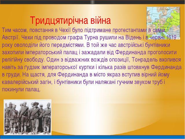 Тридцятирічна війна Тим часом, повстання в Чехії було підтримане протестанта...