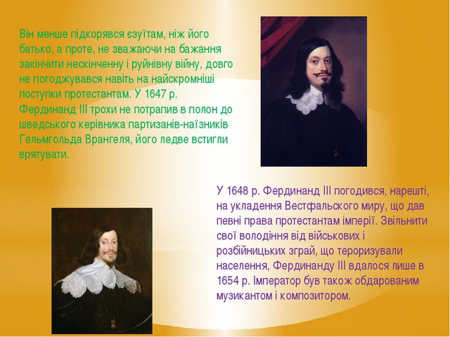 У 1648 р. Фердинанд III погодився, нарешті, на укладення Вестфальского миру,...