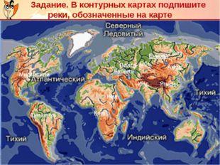 Задание. В контурных картах подпишите реки, обозначенные на карте * Обь Лена