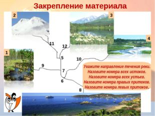 ледники 5 7 6 8 9 10 11 Укажите направление течения реки. Назовите номера все