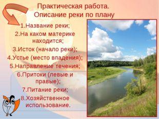 Практическая работа. Описание реки по плану * 1.Название реки; 2.На каком мат