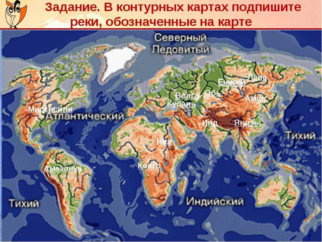 Задание. В контурных картах подпишите реки, обозначенные на карте * Обь Лена...