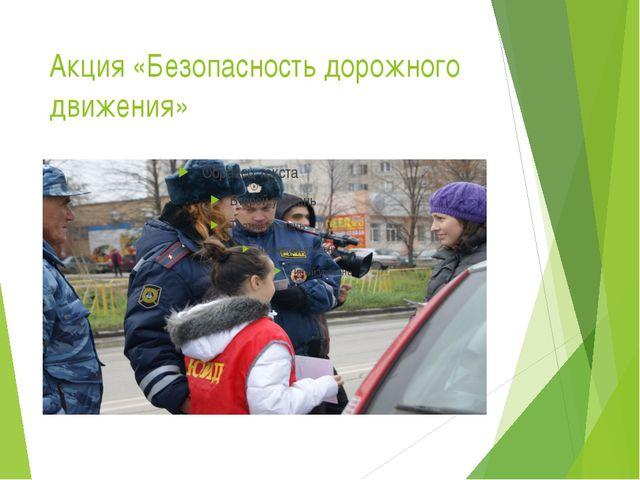 Акция «Безопасность дорожного движения»