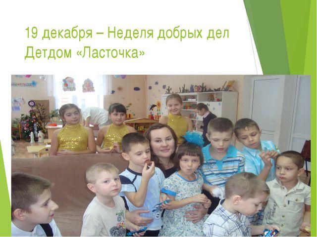 19 декабря – Неделя добрых дел Детдом «Ласточка»