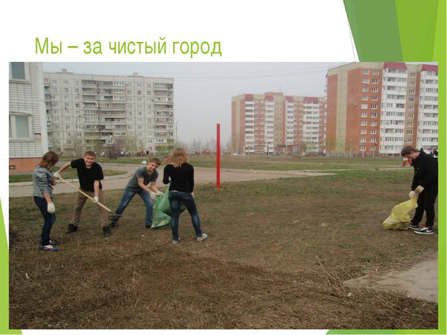 Мы – за чистый город