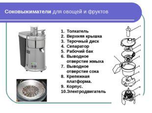 Соковыжиматели для овощей и фруктов Толкатель Верхняя крышка Терочный диск Се
