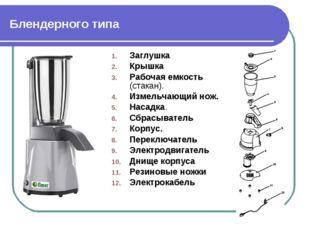 Блендерного типа Заглушка Крышка Рабочая емкость (стакан). Измельчающий нож.