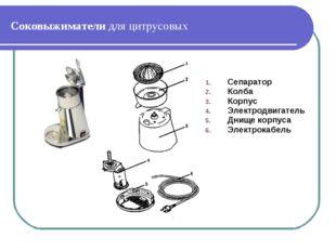 Соковыжиматели для цитрусовых Сепаратор Колба Корпус Электродвигатель Днище к