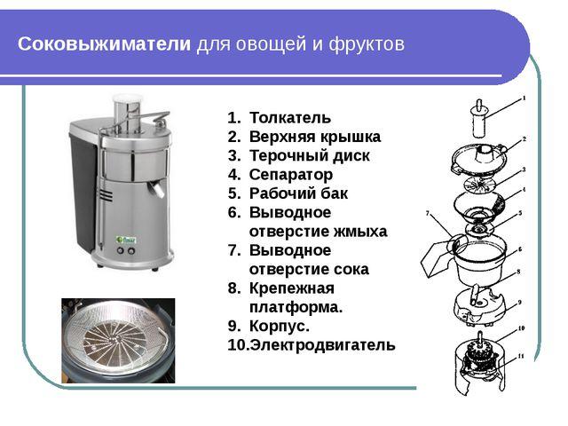 Соковыжиматели для овощей и фруктов Толкатель Верхняя крышка Терочный диск Се...