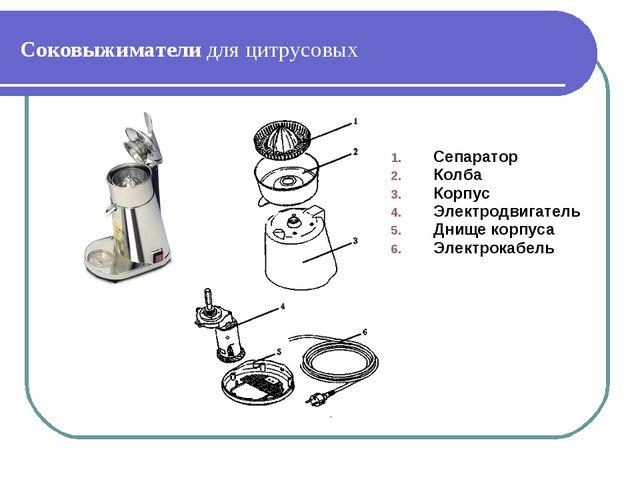 Соковыжиматели для цитрусовых Сепаратор Колба Корпус Электродвигатель Днище к...