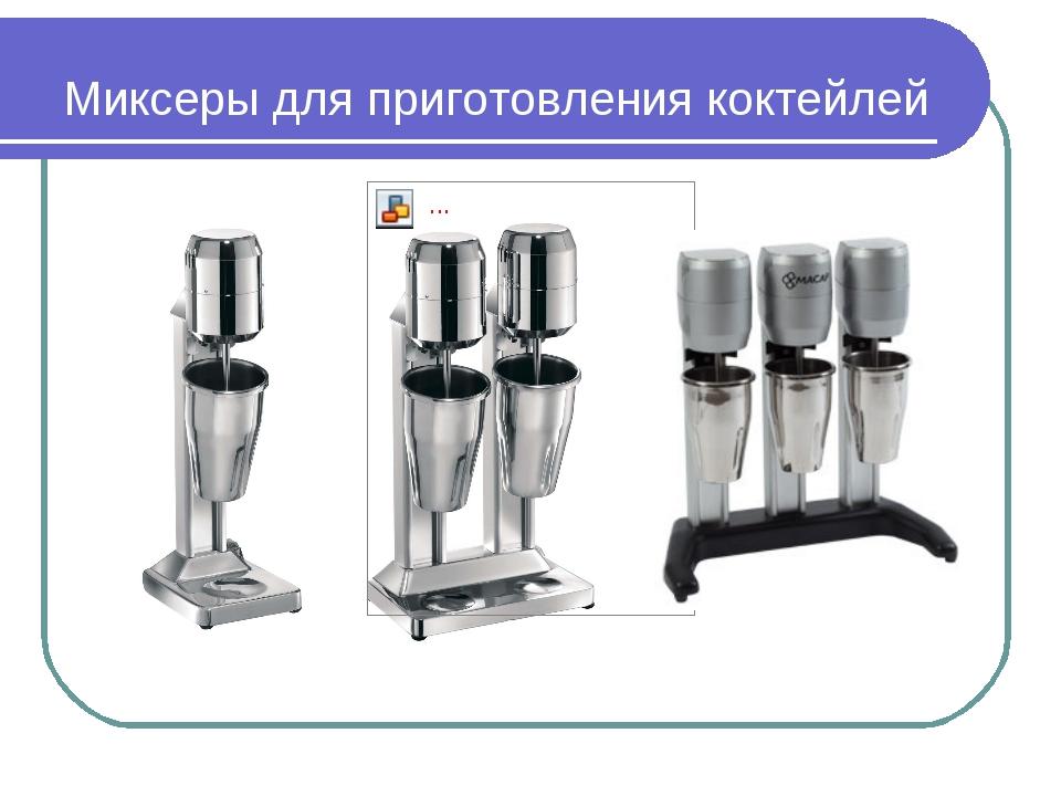 Миксеры для приготовления коктейлей