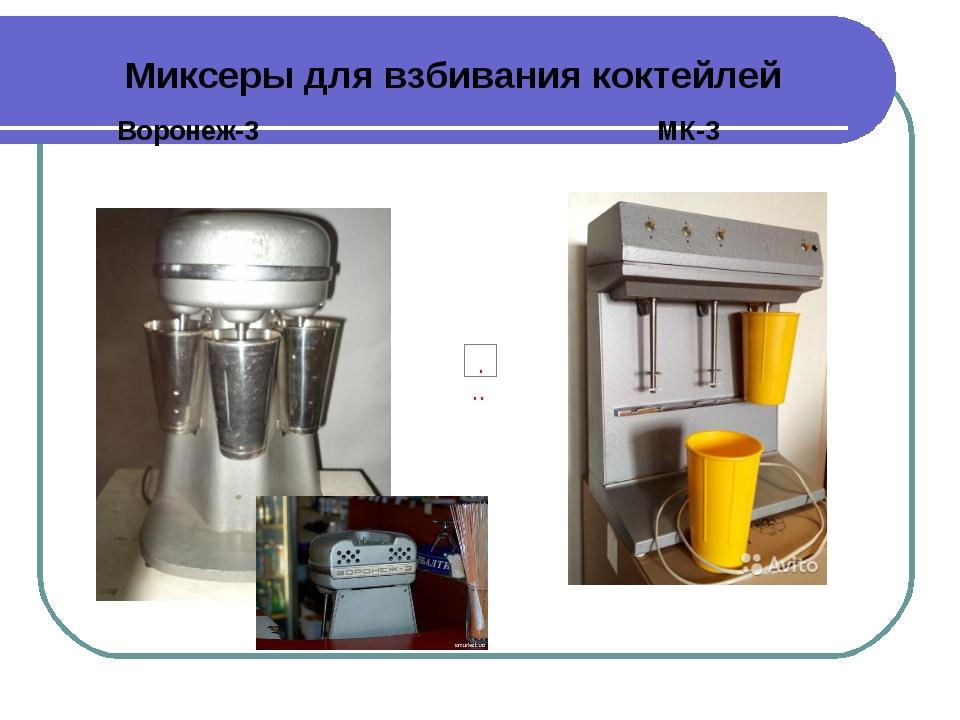 Миксеры для взбивания коктейлей Воронеж-3 МК-3