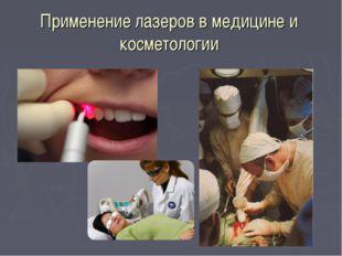 Применение лазеров в медицине и косметологии