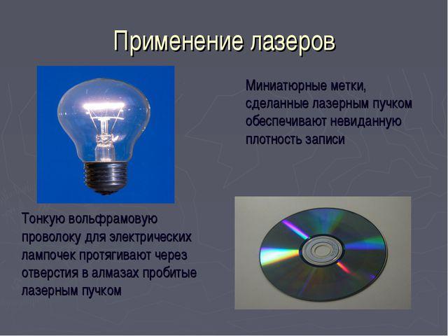 Применение лазеров Тонкую вольфрамовую проволоку для электрических лампочек...