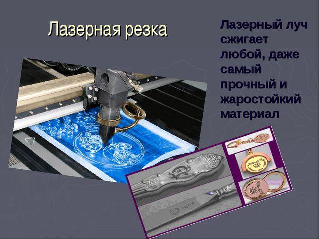 Лазерная резка Лазерный луч сжигает любой, даже самый прочный и жаростойкий м...
