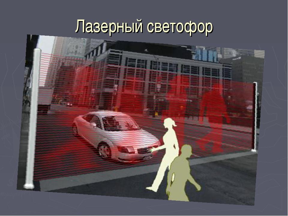 Лазерный светофор