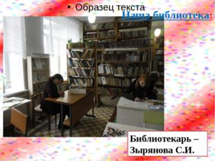 Библиотекарь – Зырянова С.И. Наша библиотека: