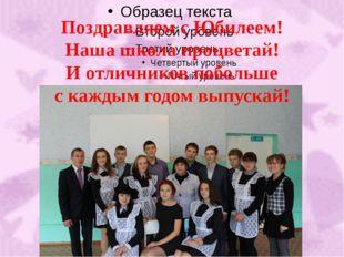 Поздравляем с Юбилеем! Наша школа процветай! И отличников побольше с каждым г