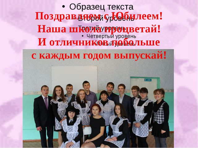 Поздравляем с Юбилеем! Наша школа процветай! И отличников побольше с каждым г...