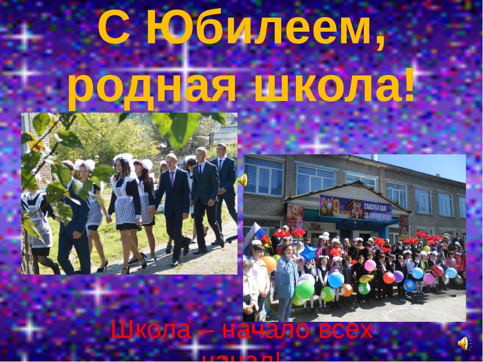 Картинки, открытка с юбилеем школы фото