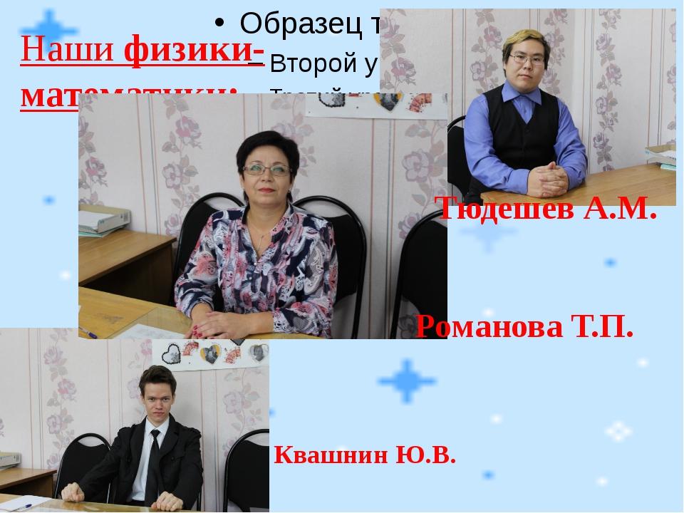 Квашнин Ю.В. Наши физики-математики: Тюдешев А.М. Романова Т.П.