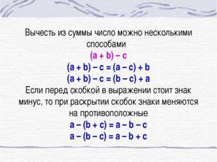 Вычесть из суммы число можно несколькими способами (a + b) – c (a + b) – c =