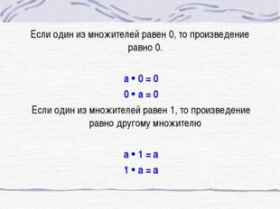 Если один из множителей равен 0, то произведение равно 0. a  0 = 0 0  a = 0