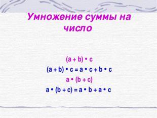 Умножение суммы на число (a + b)  c (a + b)  c = a  c + b  c a  (b + c)