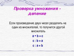 Проверка умножения - деление Если произведение двух чисел разделить на один и