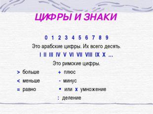 ЦИФРЫ И ЗНАКИ 0 1 2 3 4 5 6 7 8 9 Это арабские цифры. Их всего десять. I II I