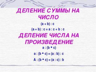 ДЕЛЕНИЕ СУММЫ НА ЧИСЛО (a + b) : c (a + b) : c = a : c + b : c a : (b  c) a