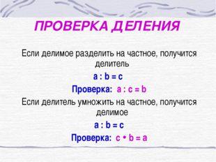 ПРОВЕРКА ДЕЛЕНИЯ Если делимое разделить на частное, получится делитель а : b