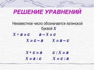 РЕШЕНИЕ УРАВНЕНИЙ Неизвестное число обозначается латинской буквой Х Х + а = с