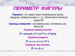 ПЕРИМЕТР ФИГУРЫ Периметр – это сумма сторон геометрических фигур (квадрата, п
