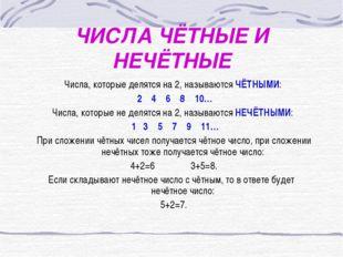 ЧИСЛА ЧЁТНЫЕ И НЕЧЁТНЫЕ Числа, которые делятся на 2, называются ЧЁТНЫМИ: 2 4