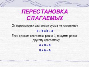 ПЕРЕСТАНОВКА СЛАГАЕМЫХ От перестановки слагаемых сумма не изменяется a + b =