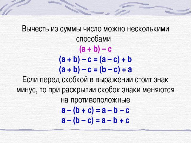 Вычесть из суммы число можно несколькими способами (a + b) – c (a + b) – c =...