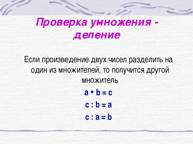 Проверка умножения - деление Если произведение двух чисел разделить на один и...